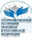 УПОЛНОМОЧЕННЫЙ ПО ПРАВАМ ЧЕЛОВЕКА В РОССИЙСКОЙ ФЕДЕРАЦИИ